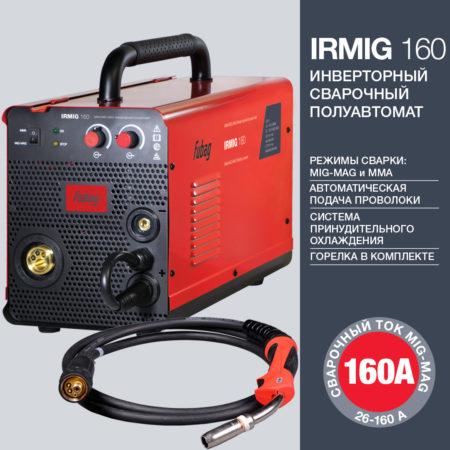 FUBAG IRMIG 160 с горелкой FB 150 3 м